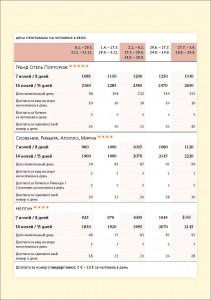 ayurveda-detox-ru.pdf_Страница_4